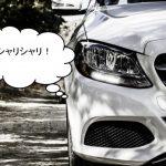 車から異音が!金属音で考えられる原因&修理費用の相場とは?