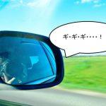 車のミラーから音が!異音の原因と5つの対処法とは?